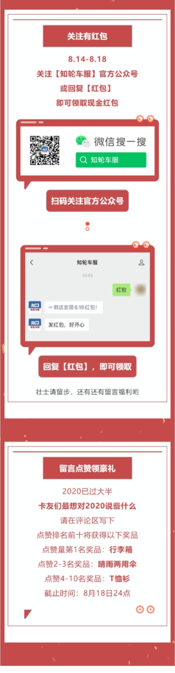 8月18日19:30,看【卡友嘉年华】直播,赢华为P40!