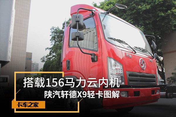 搭载156马力云内机高性价比选择陕汽轩德X9轻卡图解