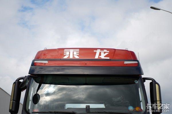 自重最低8.05吨配置全面升级乘龙H7轻奢版你看怎么样?