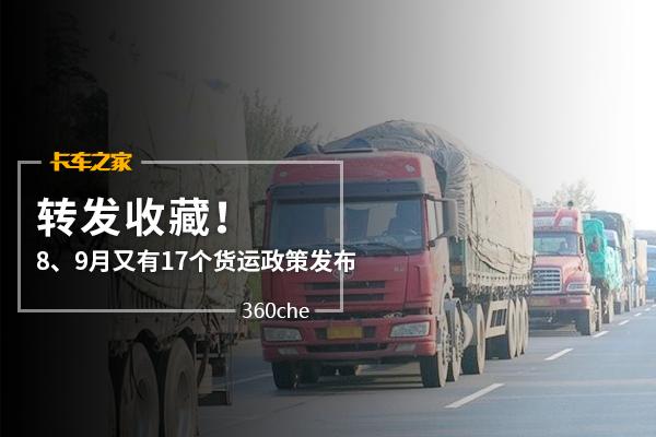 转发收藏!8、9月份这17个货运政策与卡友息息相关