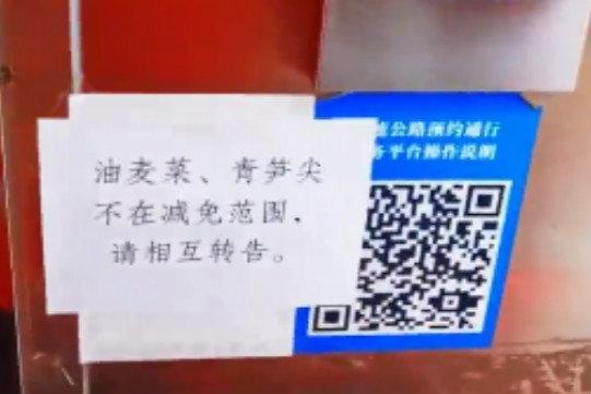 云南一收费站:油麦菜、青笋尖不在绿通减免范围