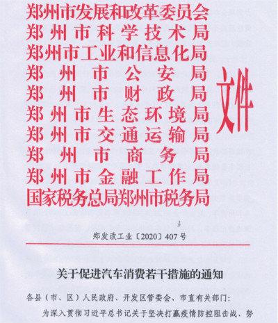 河南郑州10部门发文:淘汰1.7万辆国三车、给予新能源车政策倾斜