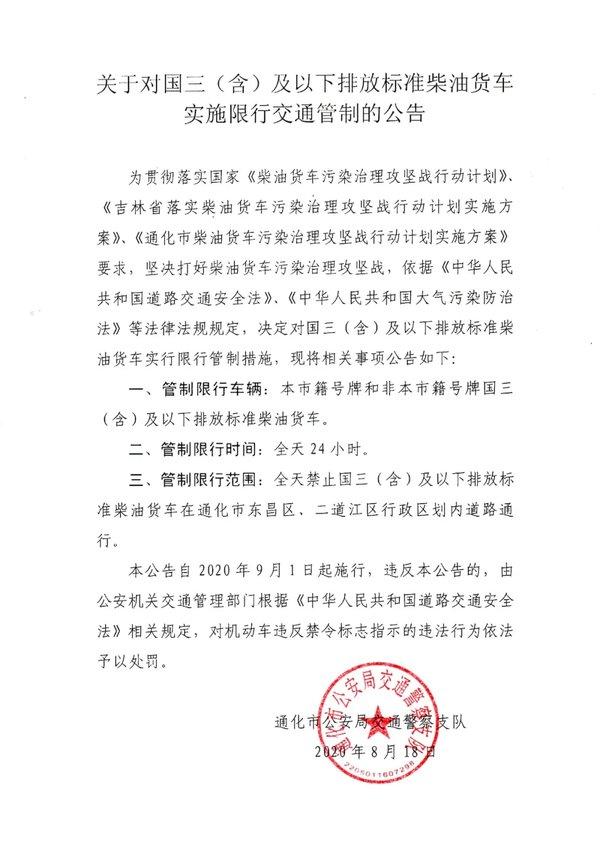 吉林通化全天禁行国三车9月1日起实施国三车主做好准备!