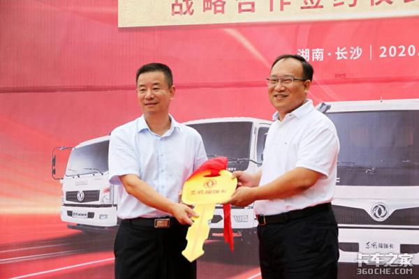 东风福瑞卡签约中标环境共同打造高品质车型