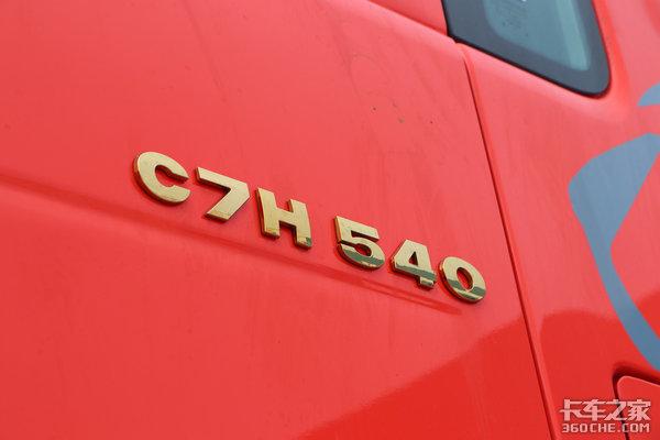 汕德卡G7和C7H傻傻分不清?区别在这!