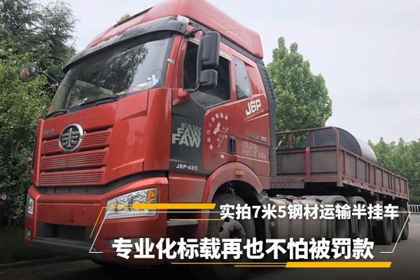 实拍7米5钢材运输半挂车,司机:专业化标载再也不怕被罚款