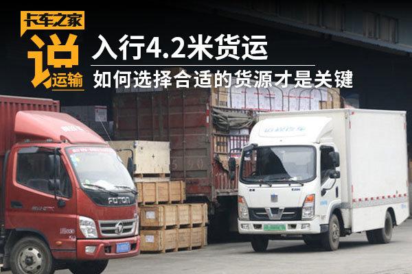 入行4.2米货运如何选择货源才是关键