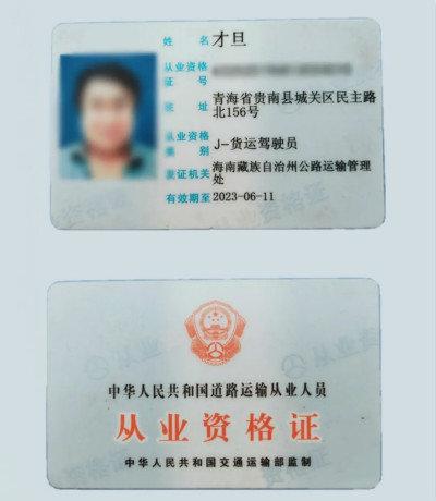 货车司机伪造从业资格证执法人员:罚1000元没收假证