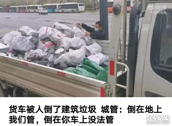 货车被倒满建筑垃圾,求助城管却说没法管,垃圾处理乱象该咋办?