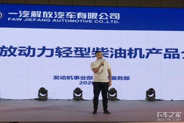 淮安苏恒解放轻卡2020产品推介会圆满成功