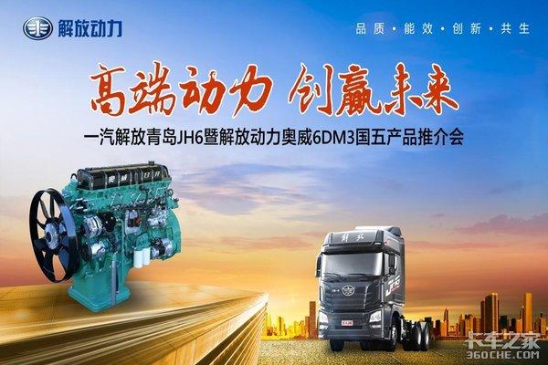 一汽解放青岛JH6暨解放动力奥威6DM3国五产品推介会圆满结束
