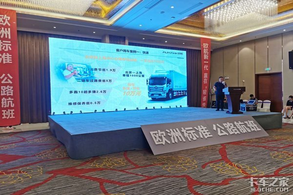 """""""全新一代欧航R系列超级卡车""""潍坊创新上市仪式圆满成功!"""