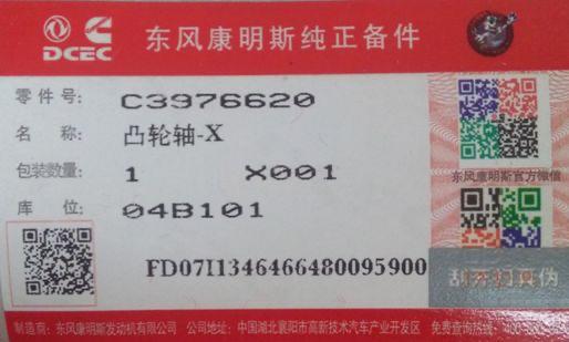 涉案近78万!东风康明斯打击假冒伪劣产品共13836件