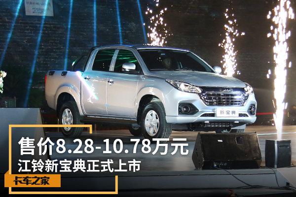 售价8.28-10.78万元登临长城之上江铃新宝典于山海关正式上市