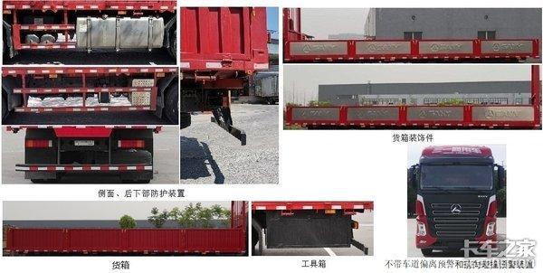 搭载自产发动机最大517马力自重11.9吨三一载货车再上公告