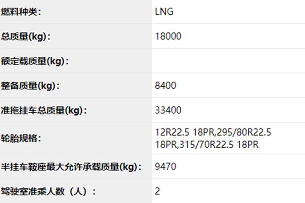 国六动力+18吨公告 江淮LNG牵引车来了