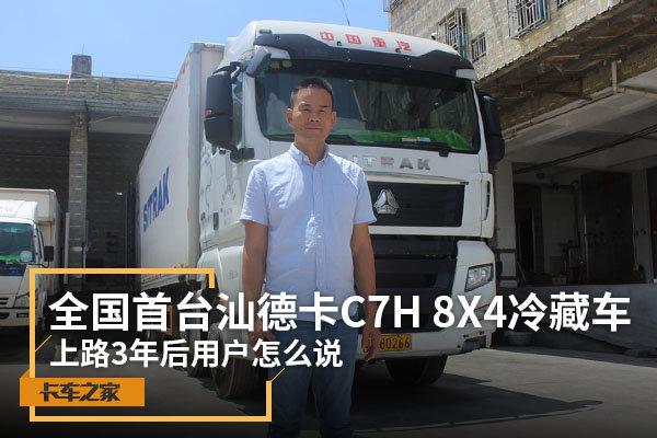 全国首台汕德卡C7H8X4冷藏车上路3年后用户怎么说