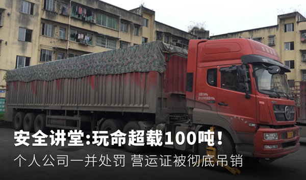 安全讲堂:玩命超载100吨!个人公司一并处罚营运证被彻底吊销