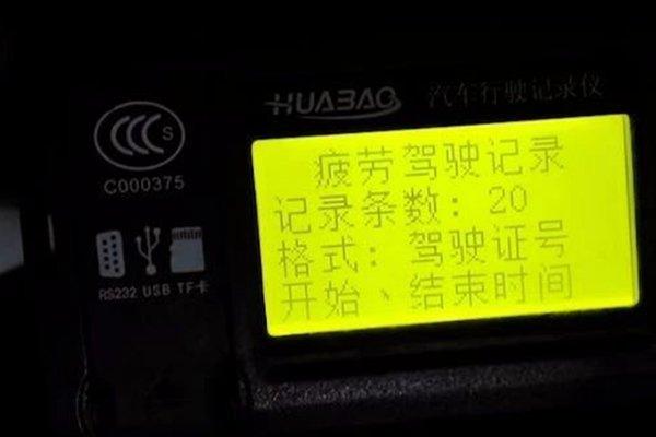 """新""""拼命三郎""""货车司机一个月疲劳驾驶20次网友:胆子真大"""
