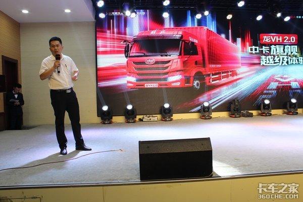 一汽解放(青汽)载货车龙VH2.0新品推介会圆满成功