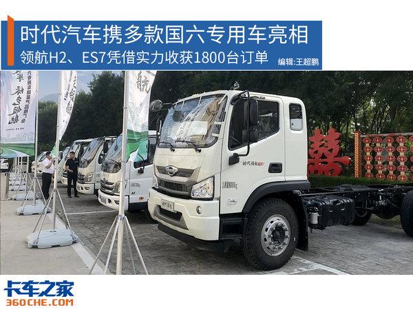 时代汽车携多款国六专用车亮相领航H2、ES7凭借实力收获1800台订单