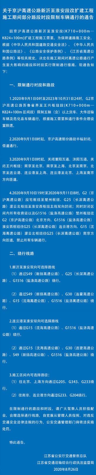 京沪高速新沂至淮安段改扩建!9月1日起部分路段限制货车通行最长3年