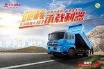 硬核承载利器――东风福瑞卡R7大自卸