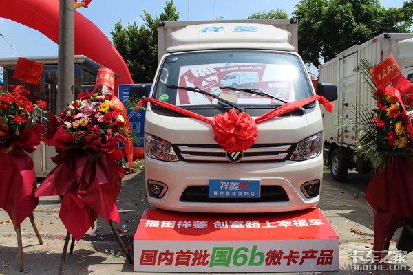 福田祥菱828购车节暨东莞星佳鸿盛大开业
