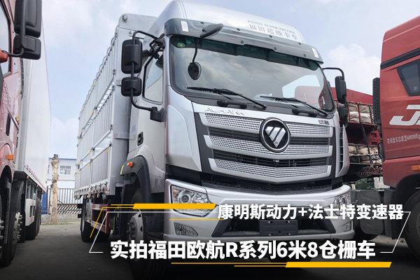 康明斯动力+法士特变速器,实拍福田欧航R系列6米8仓栅车