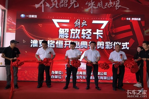 淮安铭恒解放轻卡4S店开业庆典暨2020产品推介会圆满成功