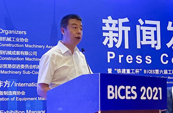 第十六届工程机械将登陆北京产业链携手共进BICE2021筹备在京启动