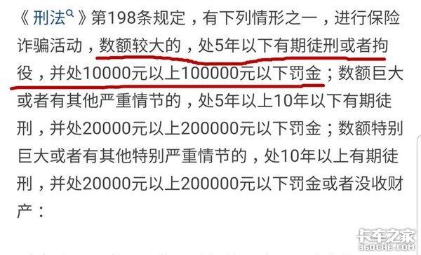 卡车司机故意制造交通事故,骗保2万多元,网友却说:做得好?
