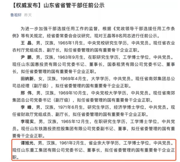"""谭旭光任职或有新变化?行业人士猜测""""离开潍柴了""""?官方回应来了"""