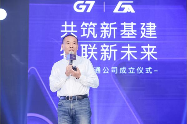 G7与广安车联成立合资公司加速推进商用车物联网进程