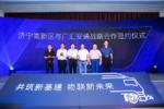 G7与广安车联成立合资公司 加速推进商用车物联网进程