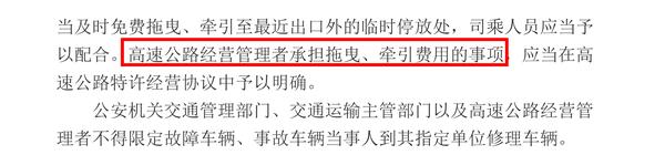 高速抛锚别着急9月1日起浙江免费救援卡友:我等这一天很久了