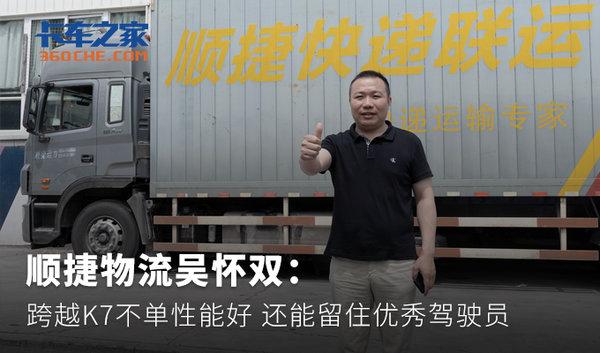 顺捷物流吴怀双:跨越K7不单性能好还能留住优秀驾驶员