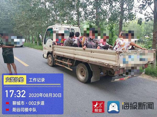 """阳谷交警查获一货车违法载人,年龄加起来""""上千岁"""""""