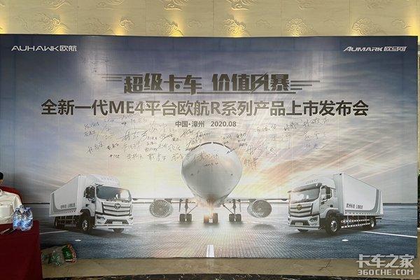 全新一代欧航R系列产品上市发布会-漳州金信
