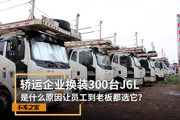 轿运企业换装300台解放铂威J6L!是什么原因让员工到老板都选它?
