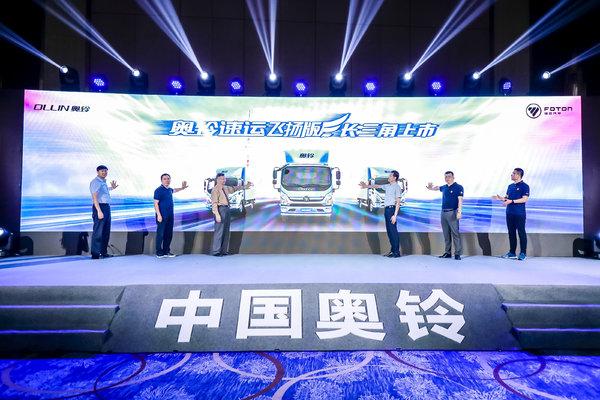 中国奥铃遇上魔都这是一场激情与活力迸发的卡车盛宴