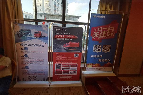 一汽解放青岛JH6暨解放动力奥威6DM3国五产品推介会