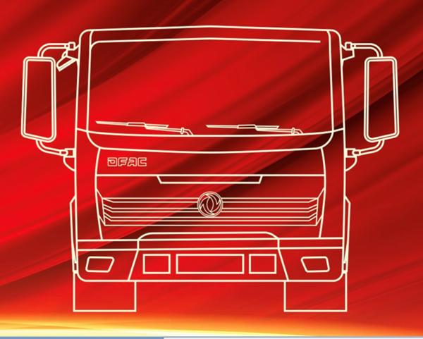 满载客户信赖十年磨砺铸利剑东风轻型车全新一代战略轻卡即将首秀!