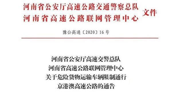 京港澳高速全线限行危险品车辆闯禁令将从严从重处罚
