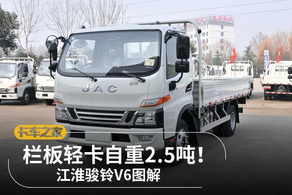 栏板轻卡自重2.5吨!江淮骏铃V6报价9.3万秒上蓝牌