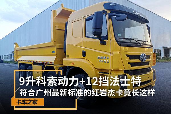 9升科索动力+12挡法士特变速箱广州最新标准的红岩杰卡竟长这样