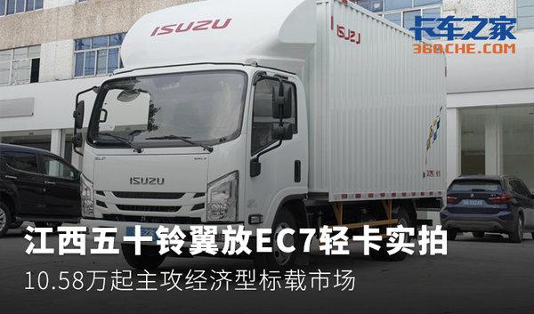 10.58万起主攻经济型标载市场江西五十铃翼放EC7轻卡实拍