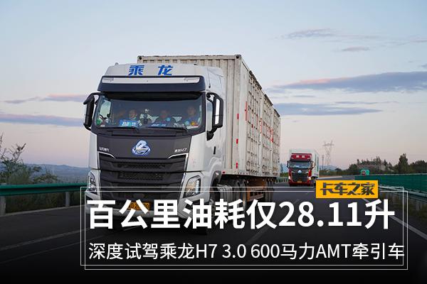 百公里油耗28.11L乘龙H73.0600马力AMT牵引车深度试驾