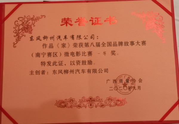 《家》《勇往直前》获品牌微电影一等奖