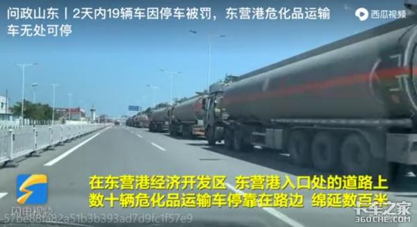 百辆危化品车路边摆长龙,2天19辆车被罚,东营港停车这么难?